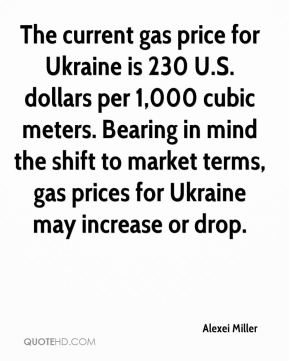 The current gas price for Ukraine is 230 U.S. dollars per 1,000 cubic meters. Bearing in mind the shift to market terms, gas prices for Ukraine may increase or drop.