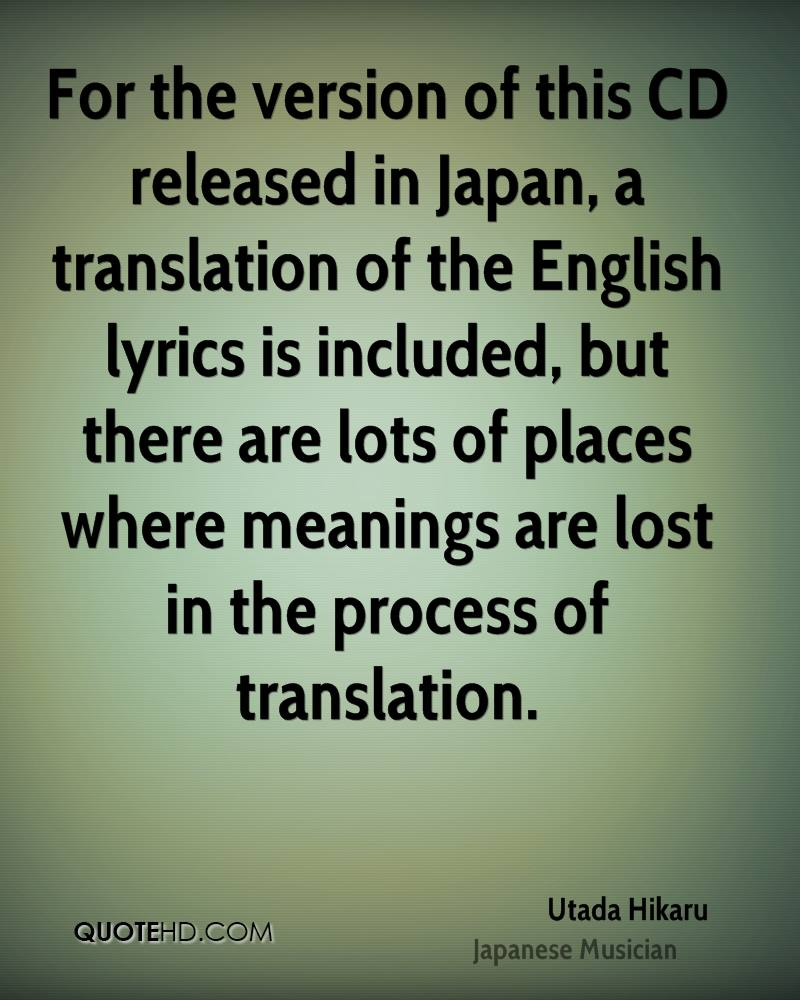 For the version of this CD released in Japan, a translation of the English lyrics is included, but there are lots of places where meanings are lost in the process of translation.